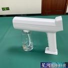 給皂機 電動霧化器 除甲醛 紫外線消毒機 手持藍光納米噴霧消毒槍 星河光年