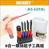 【飛兒】Jakemy 9合一螺絲起子工具組 JM-6096 維修拆機