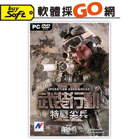 【軟體採Go網】PCGAME電腦遊戲-武裝行動 II : 特戰尖兵(含中文手冊)