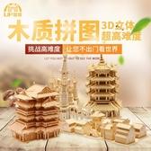 木制立體拼圖3d成人高難度益智木質建筑手工制作木頭模型超大城堡 鹿角巷