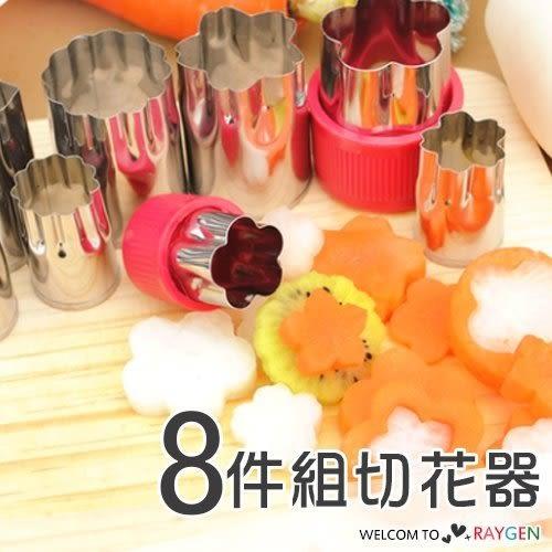 DIY不鏽鋼切花器蔬菜水果餅乾 造型模具8件組
