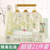 純棉嬰兒衣服新生兒禮盒套裝夏季初生剛出生滿月寶寶用品 QQ922『優童屋』