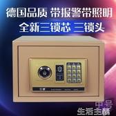 保險櫃 高檔全鋼電子密碼入墻保險箱家用小型迷你隱形防盜單門保險柜 mks生活主義