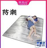 1*2米鋁膜防潮墊野餐墊睡墊布帳篷戶外家用野炊地墊子【英賽德3C數碼館】