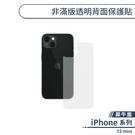 【犀牛盾】iPhone 13 mini 非滿版透明背面保護貼 手機背貼 手機背膜 背膜保護貼 保護膜 軟膜