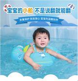 自游寶貝 嬰兒游泳圈防翻趴圈脖圈寶寶腋下0-6歲自由游泳圈兒童花間公主