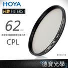 [無敵PK價] HOYA HD CPL 62mm 偏光鏡 ‧防水防油墨鍍膜‧8層超硬鍍膜‧公司貨