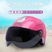 機車 頭盔 電動車頭盔男電動車頭盔女夏季防雨輕便式防曬防紫外線全罩式