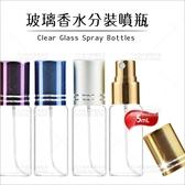 5mL透明玻璃香水分裝噴瓶(彩色鋁蓋)-單入不挑色[56499]
