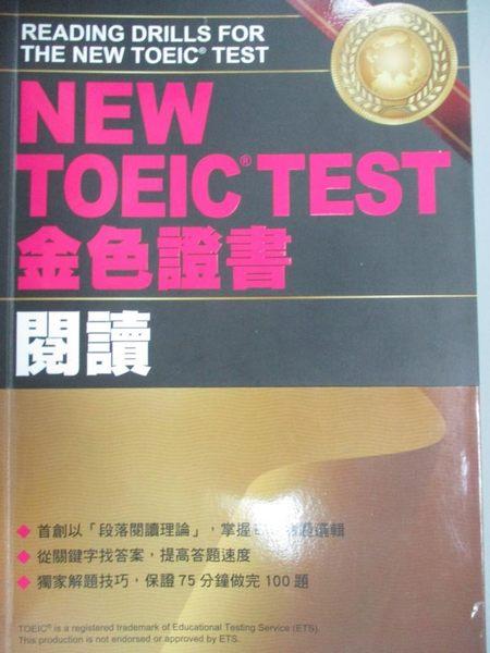 【書寶二手書T1/語言學習_KJZ】NEW TOEIC TEST金色證書-閱讀_Institute of Foreign Study
