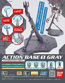 萬代 鋼彈模型 ACTION BASE 1 通用型 支架 腳架 灰色 TOYeGO 玩具e哥