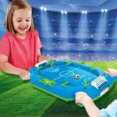 兒童玩具球 桌式足球台益智對戰桌上足球雙人桌面足球台足球機桌游戲 卡菲婭