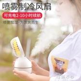 (免運)usb小風扇帶加濕器迷你便攜式電扇宿舍可充電噴霧器