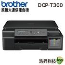 【↘1212】】Brother DCP-T300 原廠連續供墨複合機
