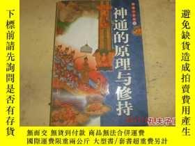 二手書博民逛書店罕見神通的原理與修持20752 佛教小百科32 :神通的原理與修