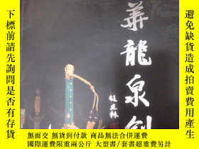二手書博民逛書店中國龍泉劍罕見1-1Y26894 吳錦榮 天津人民出版社 出版2