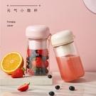 歐覓榨汁機家用便攜式水果學生宿舍小型充電動迷你榨汁杯炸果汁機 【快速出貨】