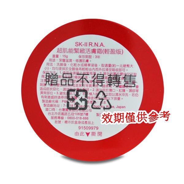 SK-II R.N.A.超肌能緊緻活膚霜(輕盈版) 15g 【橘子水美妝】