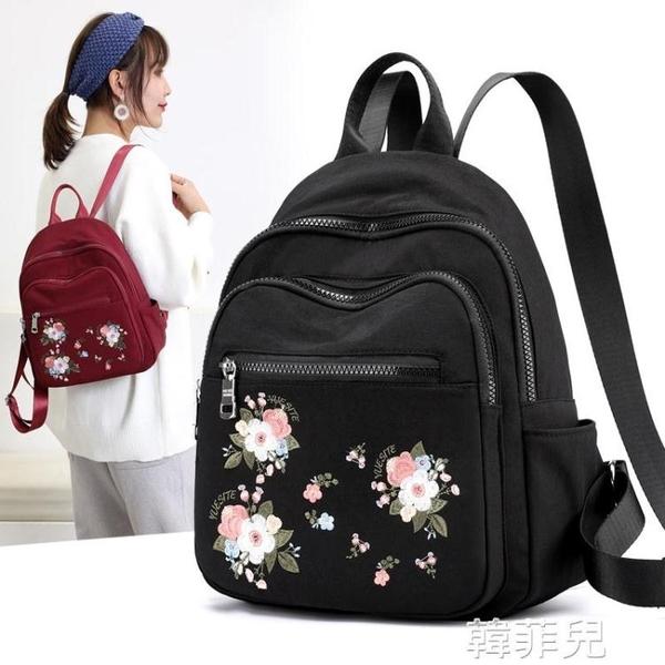 後背包 牛津布雙肩包女士百搭時尚帆布旅游小背包休閒花朵刺繡尼龍學生包 韓菲兒