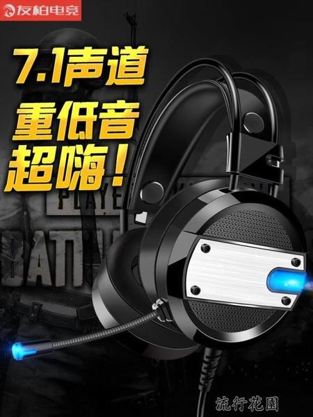 電腦耳機 友柏A10電腦耳機頭戴式耳麥7.1聲道電競網吧游戲絕地求生吃雞帶麥