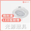 【dHSHOP】LED投射燈 9w自然光...