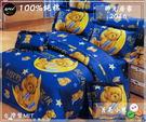 雙人加大【兩用被套+薄床包】(6*6.2尺)高級四件式100%純棉『月亮小熊』御元居家
