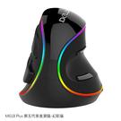 摩比小兔~DeLUX M618 Plus 第五代垂直滑鼠-幻彩版 滑鼠 光學 直立 不傷手腕 手握 人體工學