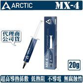 [地瓜球@] ARCTIC MX-4 散熱膏 導熱膏 MX4 20g裝
