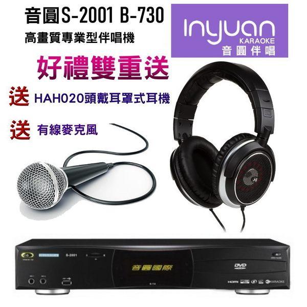 Inyuan音圓國際 B-730 卡拉OK高畫質專業型伴唱機2TB~雙重送禮 HAH020頭戴耳罩式耳機+有線麥克風
