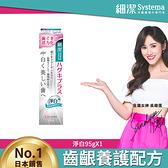 日本獅王細潔適齦佳牙膏(淨白plus) 95g