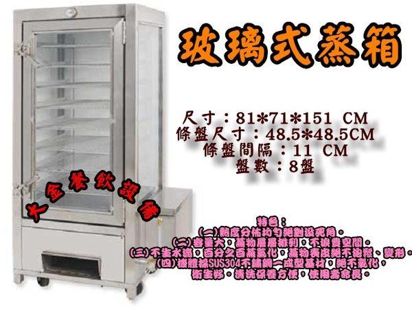 全新玻璃式蒸箱/落地型蒸包機/蒸包展示機/自動加水蒸箱/蒸包爐/蒸熟包子機/大金餐飲設備