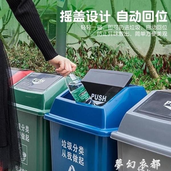 垃圾分類垃圾桶帶蓋商用物業廚房加厚家用大容量環衛加厚塑料翻蓋 夢幻衣都
