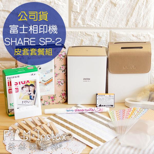 【菲林因斯特】富士相印機 公司貨 fujifilm instax SHARE SP-2 皮套套餐 11件組