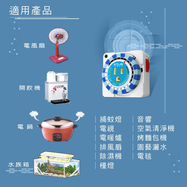 省電 定時器 TM-16A