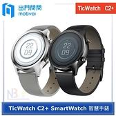 【送玻璃保護貼】TicWatch C2+ GPS 智慧手錶