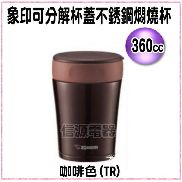 【信源】全新~360cc〞象印可分解杯蓋不銹鋼燜燒杯《SW-GA36/SW-GA36-TR》-咖啡色*線上刷卡*免運費*