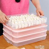 冰箱收納盒 餃子盒凍餃子速凍家用水餃盒冰箱保鮮盒收納盒冷凍餃子托盤餛飩盒【全館九折】