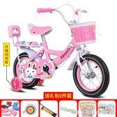 兒童自行車2-3-6-7-8-9-10歲女孩小孩腳踏車寶寶女童車單車公主款 NMS漾美眉韓衣