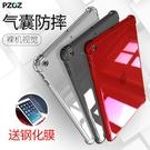 蘋果ipad保護套 mini4/2硅膠air2防摔9.7寸2020平板電腦