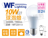 舞光 LED 10W 3000K 黃光 全電壓 廣角 球泡燈_WF520113
