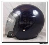 【ASIA 702 基本款 素色 安全帽 珍珠深藍 安全帽】蓋耳基本款、3/4罩、半罩