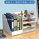 文件架文件夾辦公室桌面置物架辦公用品資料架筆筒收納盒學生書架文件盒2月28YYS 快速出貨