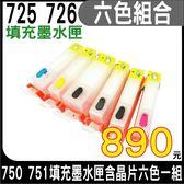 【六色空匣含晶片】CANON PGI-725+CLI-726 六色一組 填充式墨水匣
