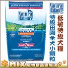 ◆MIX米克斯◆ 【現折100元】美國NB.Natural Balance特級田園全犬配方【小型犬12磅】