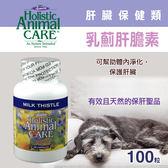 【毛麻吉寵物舖】Azmira 愛獅馬【乳薊肝膽素 】 100顆 犬貓/寵物保健
