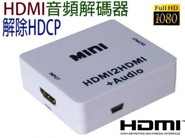 [NOVA成功3C]HDMI-105 HDMI音頻解碼器 HDMI TO HDMI