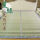 范登伯格 夏綠 天然竹雙人床蓆/涼蓆-5x6.2尺