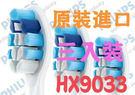 HX9033 清除牙菌斑軟毛刷頭