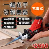 充電鋸12V 2.0Ah輕型充電式?電往複鋸馬刀鋸家用小型迷你電鋸戶外手提伐木 雙12鉅惠