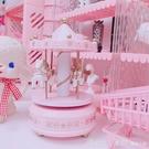 粉色少女心旋轉木馬音樂盒蛋糕裝飾桌面擺件八音盒生日禮物 618購物節